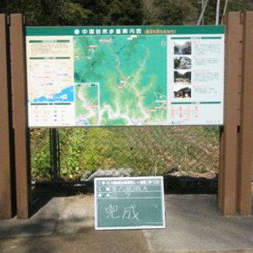 自然遊歩道案内標識